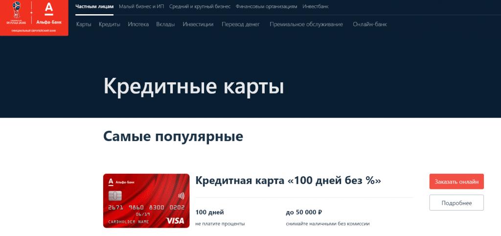 альфа-банк кредитная карта 100 дней без процентов оформить